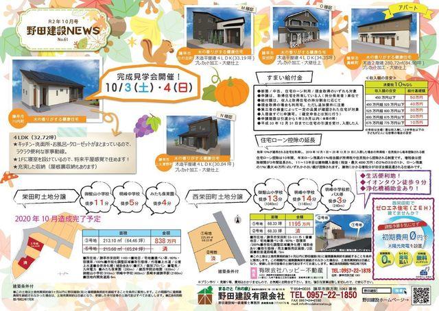 野田建設ニュース2020年10月号