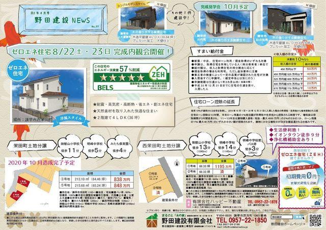 野田建設ニュース8月号