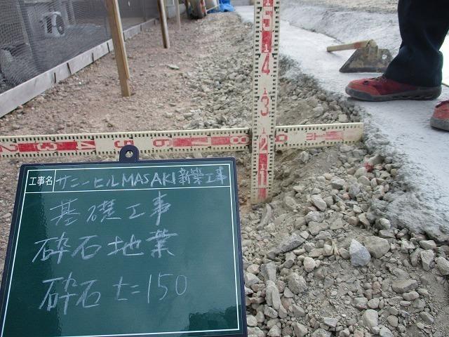 砕石厚の確認