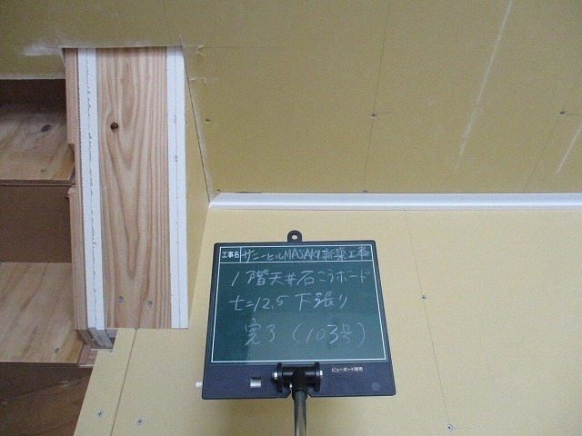 天井石膏ボード下張り完了
