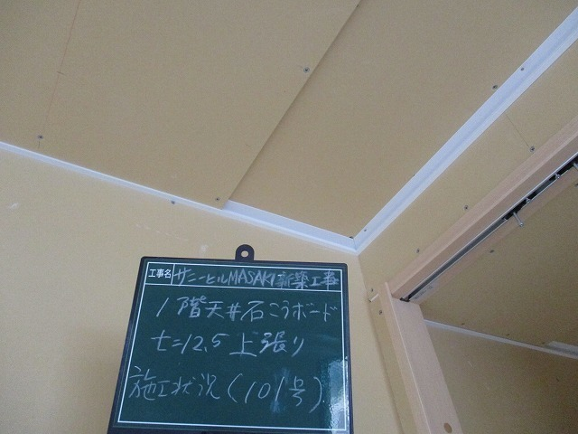 天井石膏ボード上張り施工状況