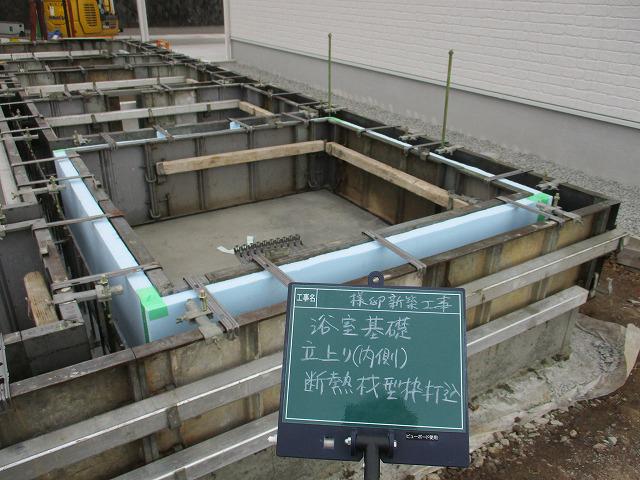 浴室基礎立ち上がり(内側)断熱材型枠打込