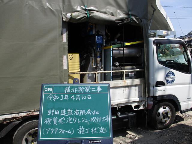 硬質発砲ウレタン吹付工事(アクアフォーム)施工状況