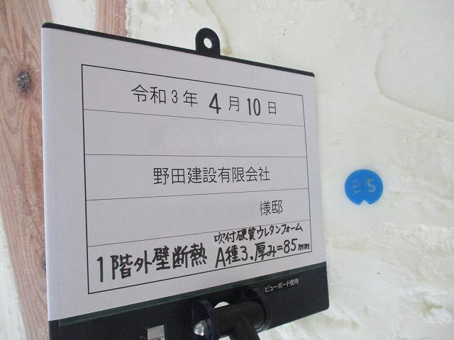 アクアフォーム1階外壁断熱
