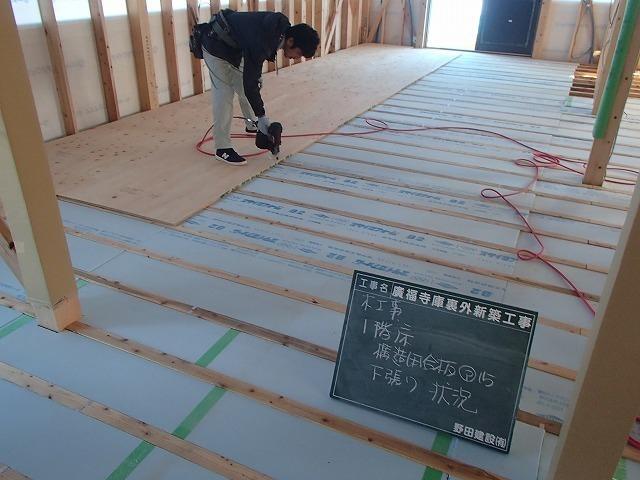 構造用合板下張り状況