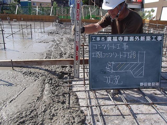 基礎底盤コンクリート打設